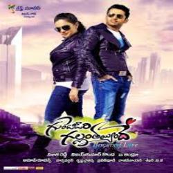 Gunde Jaari Gallanthayyinde 2013 Telugu Mp3 Songs Download Atozmp3 Naa Songs